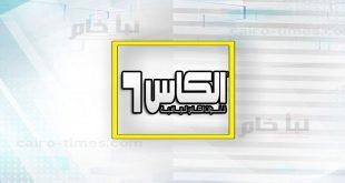 تردد قناة الكاس القطرية نايل سات 2021 بث مباشر