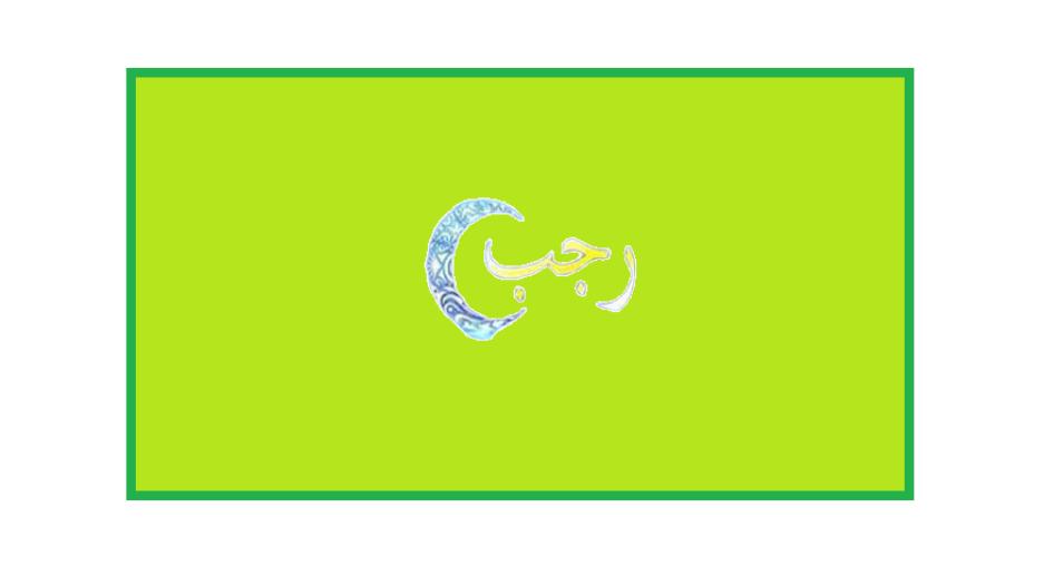 شهر رجب وحكم صيامه