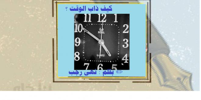 كيف ذاب الوقت
