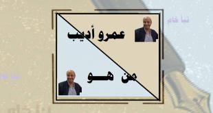ما هى ديانة عمرو اديب