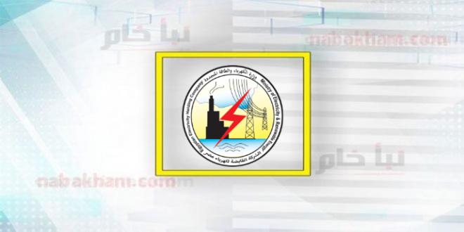 رابط المنصة الموحدة لخدمات الكهرباء