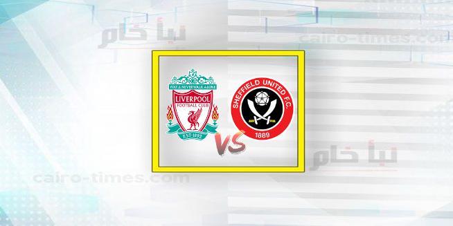 شيفيلد يونايتد ضد ليفربول بث مباشر