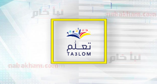 منصة تعلم ta3lom