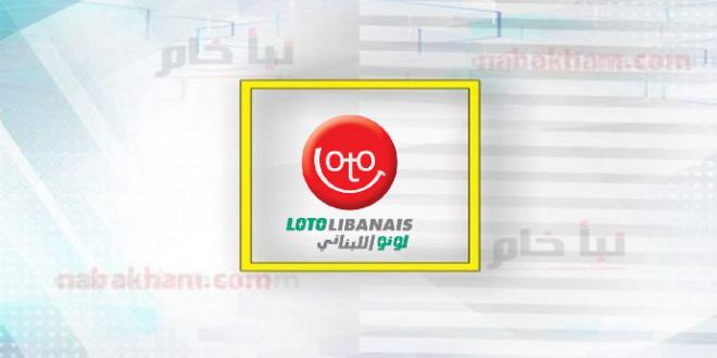 نتائج سحب اللوتو اللبناني مع زيد اليوم الاثنين