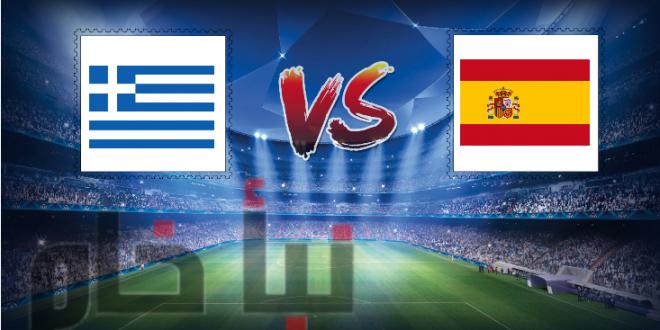 اسبانيا ضد اليونان