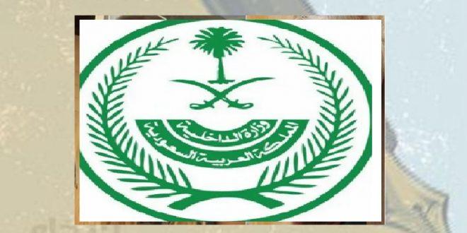 الإجراءات الاحترازية بالسعودية