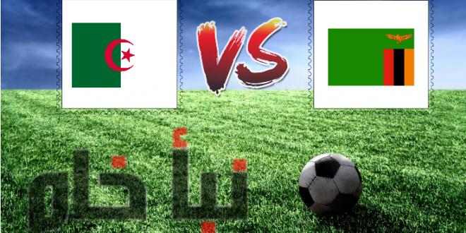 الجزائر ضد زامبيا