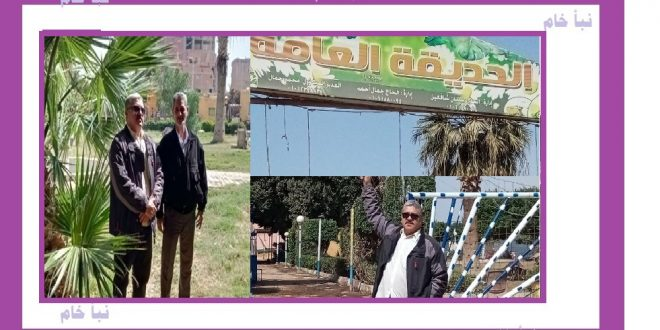 الحديقة العامة ببني مزار