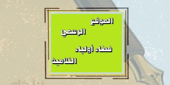 الموقع الرسمي فضاء أولياء التلاميذ