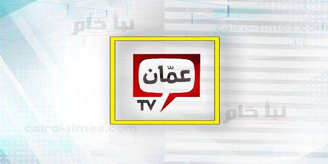 تردد قناة عمان