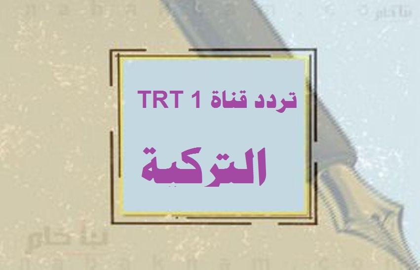 تردد قناة TRT 1 التركية