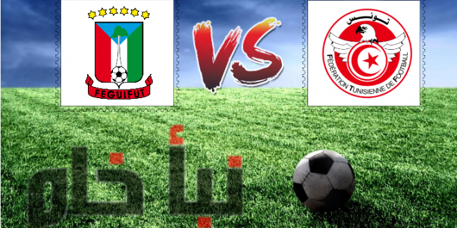 تونس ضد غينيا الاستوائية