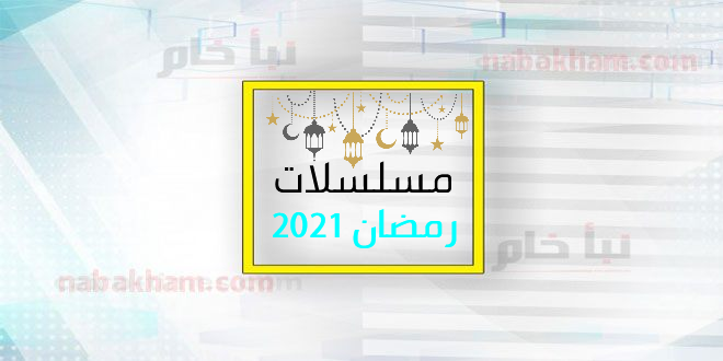 جميع مسلسلات رمضان 2021