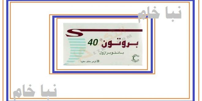 صحة الكويت تسحب بروتون