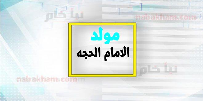 عبارات عن مولد الامام الحجه