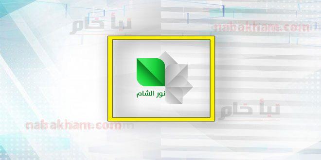 قناة نور الشام بث مباشر