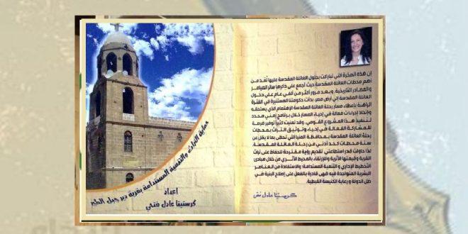 كتاب حماية التراث والتنمية
