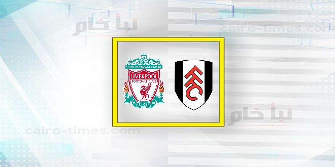 ليفربول ضد فولهام بث مباشر