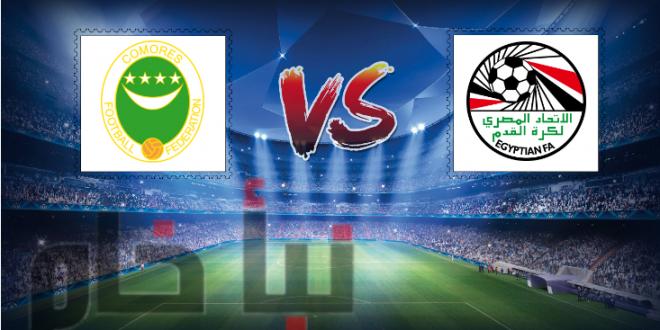 مشاهدة مباراة المنتخب المصرى اليوم مباشر اون لاين