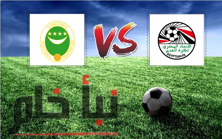 مشاهدة مباراة مصر وجزر القمر بث مباشر