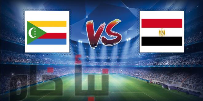 مصر ضد جزر القمر