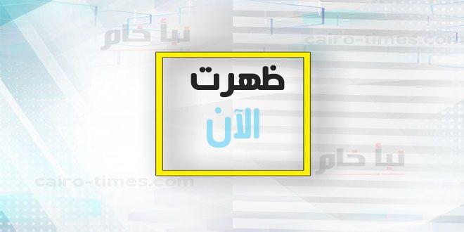 نتيجه الشهاده الاعداديه الترم الاول 2021 محافظه القاهره