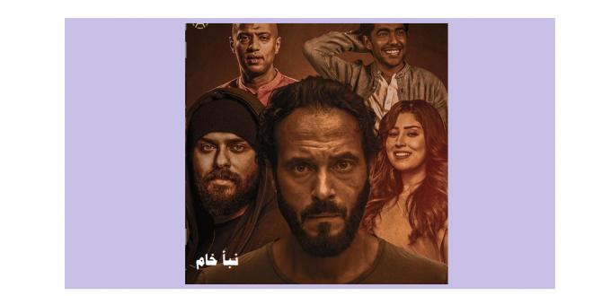 مسلسل كويفيد 25 يوسف الشريف