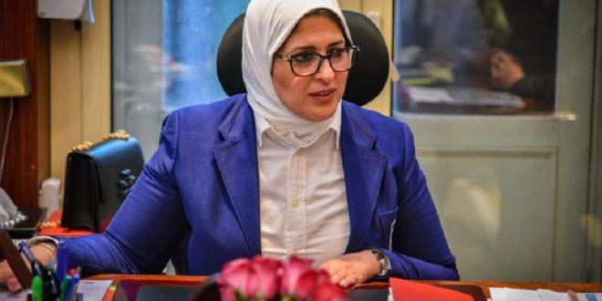 وزيرة الصحة المصرية: توافر كميات كبيرة من اللقاح المضاد لفيروس كورونا