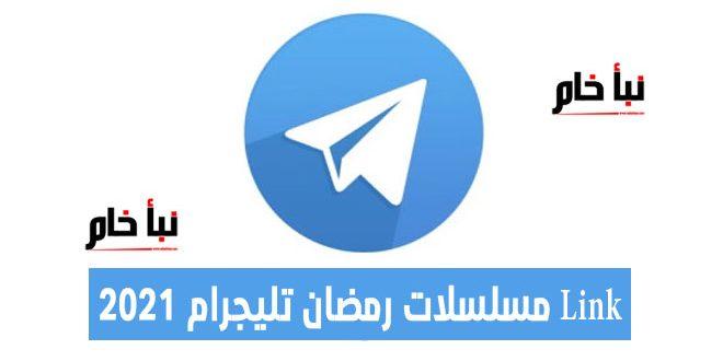 Link مسلسلات رمضان تليجرام 2021