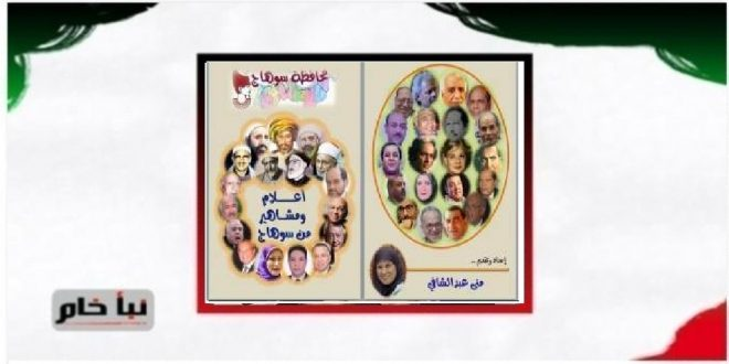 اعلام ومشاهير من سوهاج