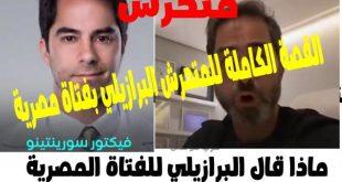 بالفيديو طبيب برازيلي يتحرش بفتاة مصرية