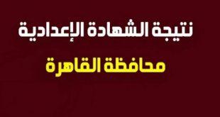 نتيجة الشهادة الإعدادية محافظة القاهرة