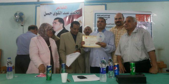 حفل تكريم الشاعر محمد عبد القوي حسن
