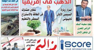 منبر التحرير اسحاق روحي