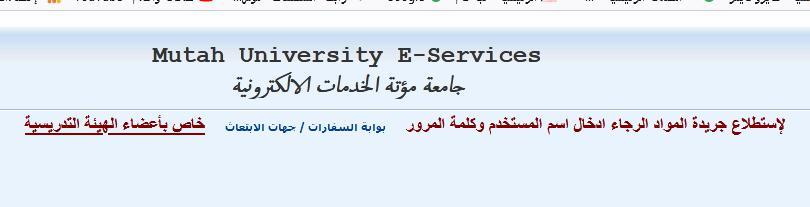 بوابة جامعة مؤتة الخدمات الالكترونية