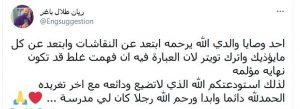 وصية طلال باغر