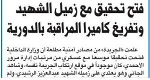 جريمة المهبولة عبد العزيز الرشيدي
