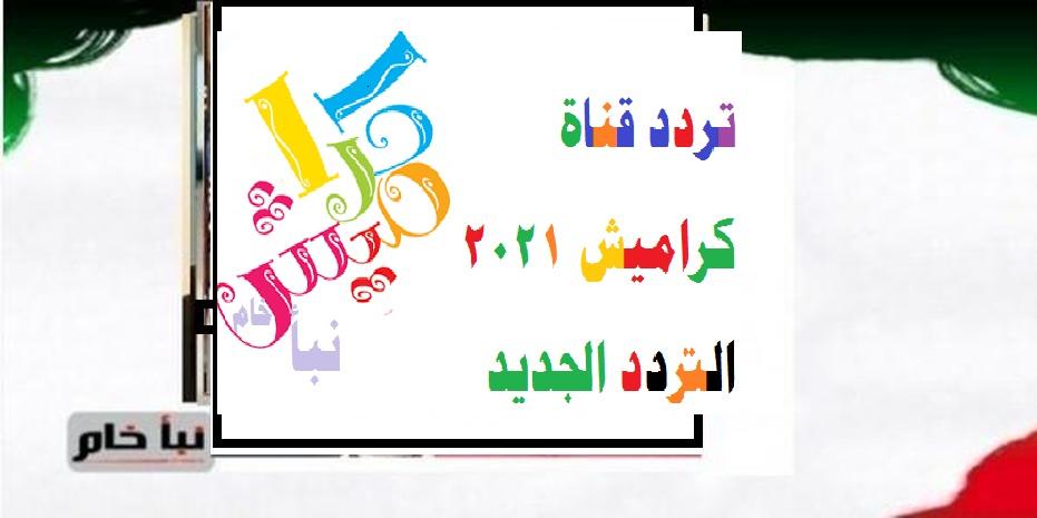 تردد قناة كراميش الجديد