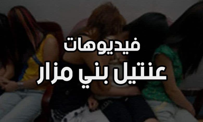 فيديوهات عنتيل بنى مزار الدكتور امجد وديع