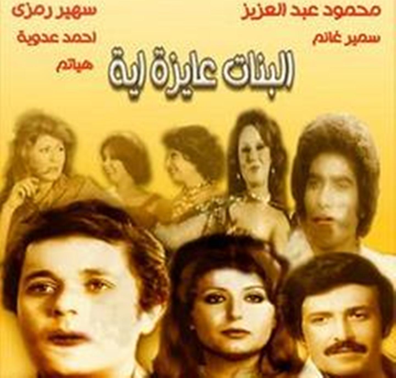 فيلم البنات عايزه ايه ويكيبيديا
