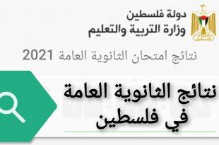 نتائج التوجيهي 2020 حسب الاسم والعائلة فلسطين