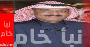 بسام غانم الصالح