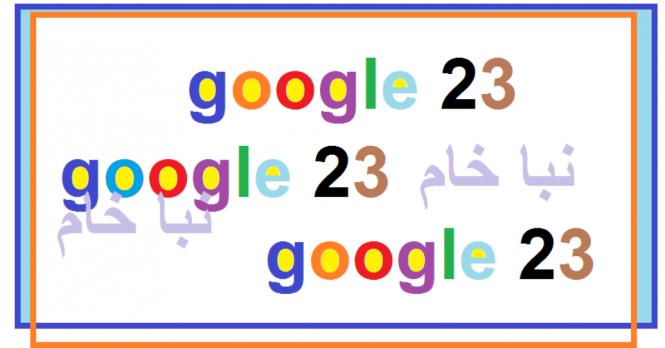google جوجل يحتفل